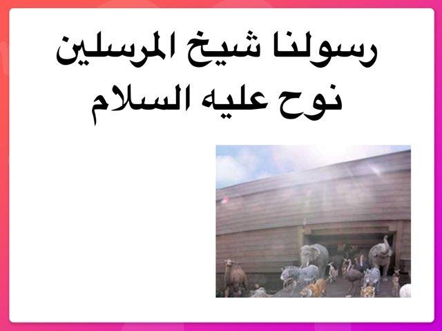 رسولنا شيخ المرسلين نوح عليه السلام  by Nadia alenezi