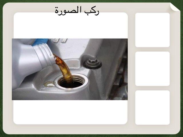 مشتقات النفط by Anayed Alsaeed