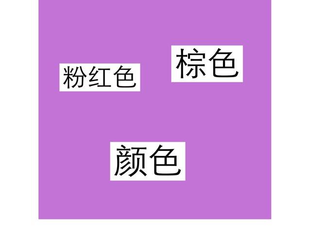 颜色3 by cheng dong