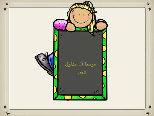 مدلول العدد ١٢٣ by Huda Abdul RahmanAlBilaly