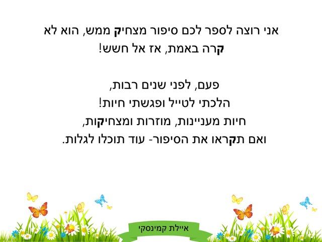 סיפור עם הצליל ק by Ayelet Levy Kaminsky