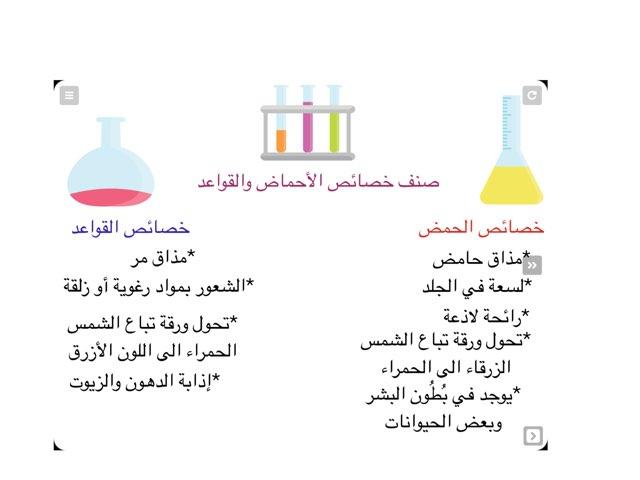 خصائص الأحماض والقواعد by Shaikha Alghufli