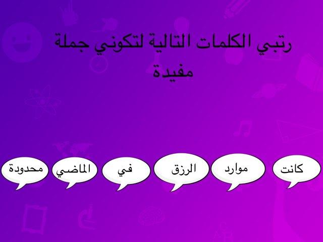 لعبة 85 by Mariam Alreem