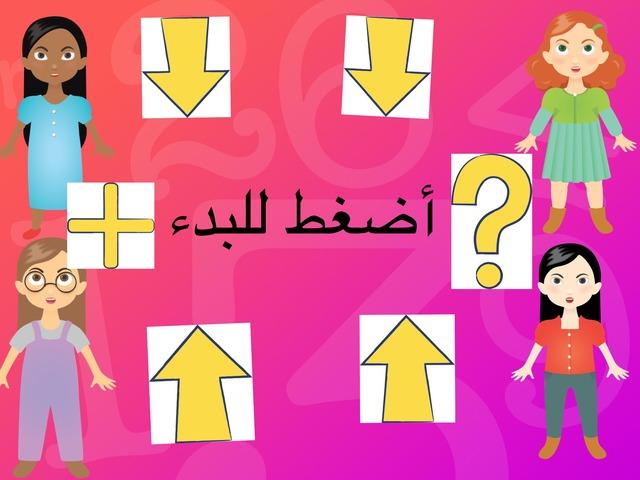 لعبه ريم للجزر by Abud Hussain