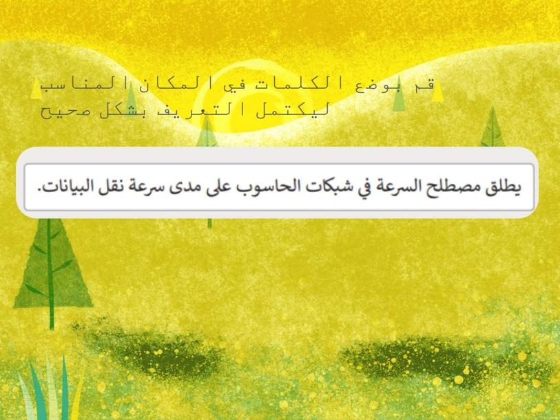 الشبكات3 by hiba omari