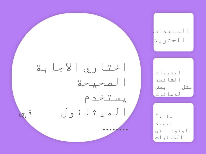 كيمياء3 by البلورة عسيري