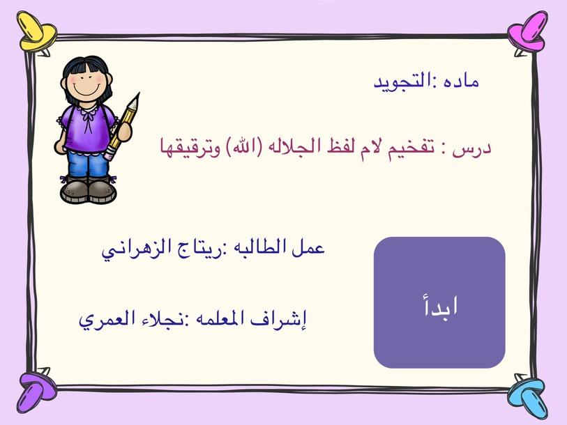 التجويد  by Retag Alzahrani