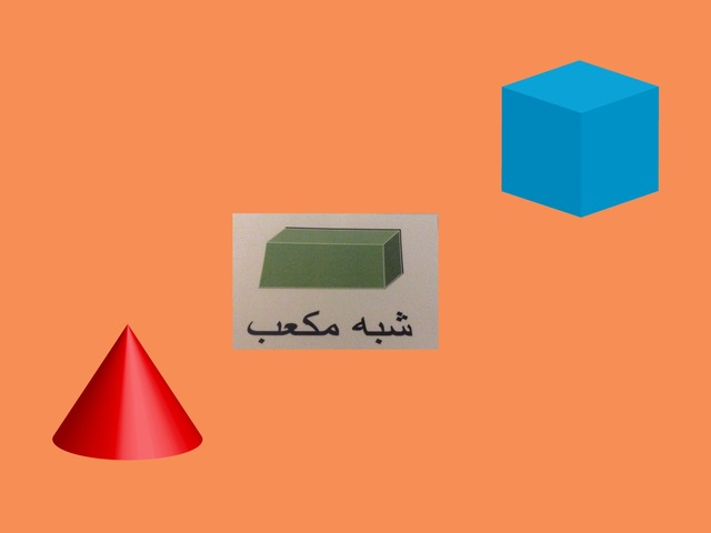 شبه مكعب by ريم الأبراهيم