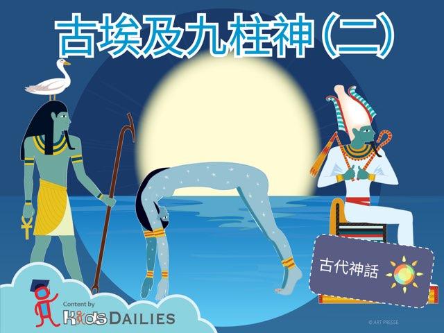 古埃及九柱神(二) by Kids Dailies