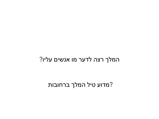 Hebrew by Moshe Nadritch