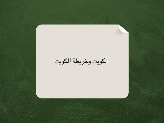 بلدي الكويت  by Khloud Khaled