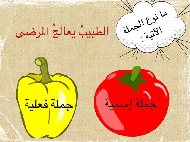 انواع الجمل by ahood alharbi