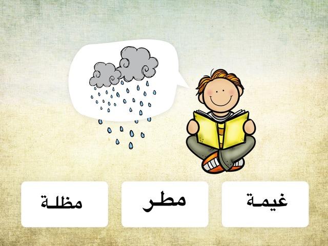 كلمه مطر by hajer almutairi