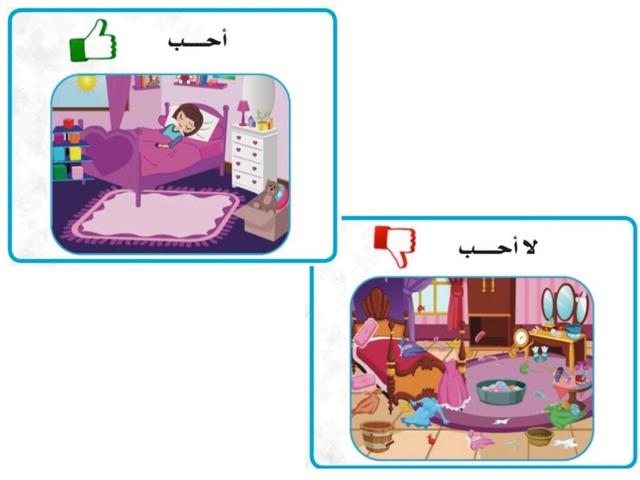 قيمة النظافة by Zahra Ztb