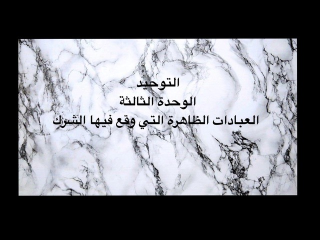 التوحيد by Wareef Gh
