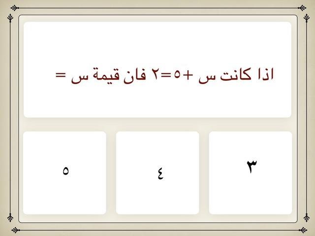 اللعبة الأولى by Hasnaa Aqeel