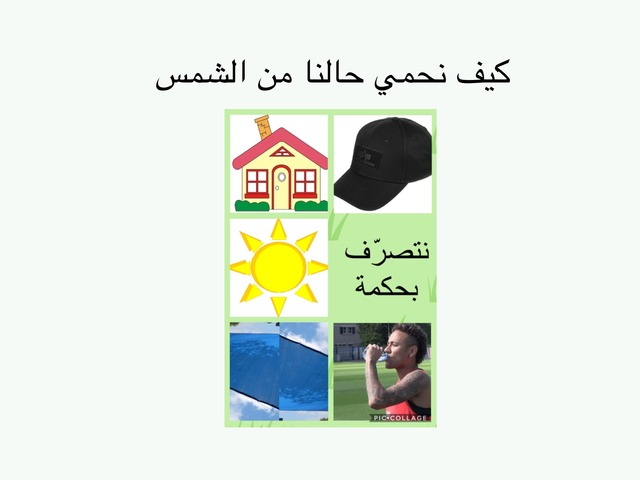الوقاية من الشمس by farah dibbini