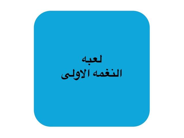 لعبة النغمة الاولى by Ezar Hassoun