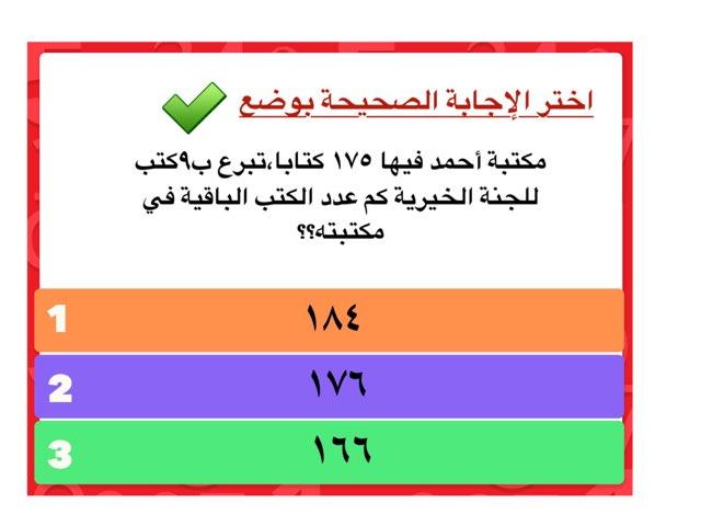 اختر الإجابة by Mariam Am