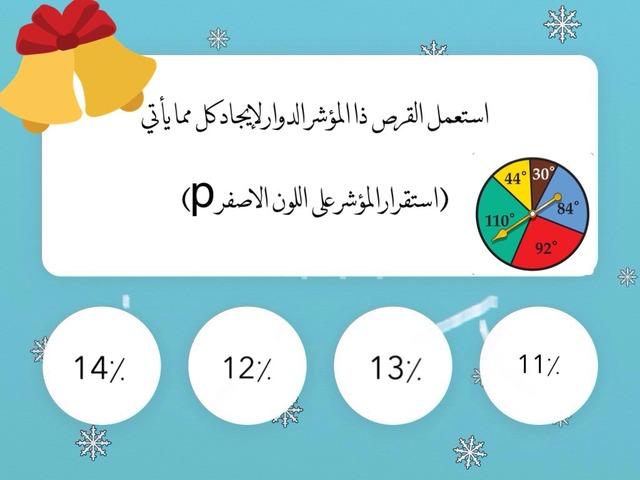 الاحتمالات الهندسيه by NOUF SALEH