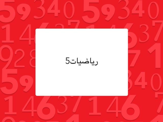 التحصيلي رياضيات ٥ by Tahseeli Mawhobat