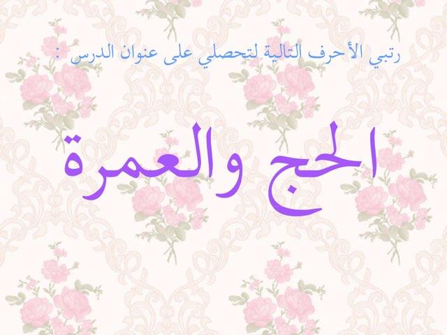 الحج والعمرة by reemas himdi
