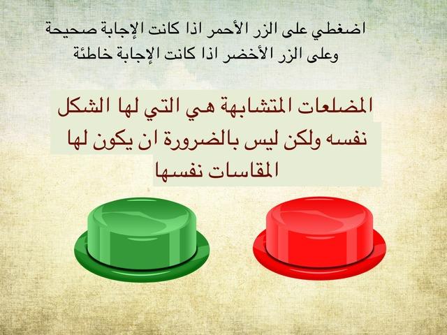 المضلعات by Math 1438