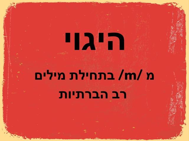 היגוי- מ בתחילת מילה by Hen Kalimian