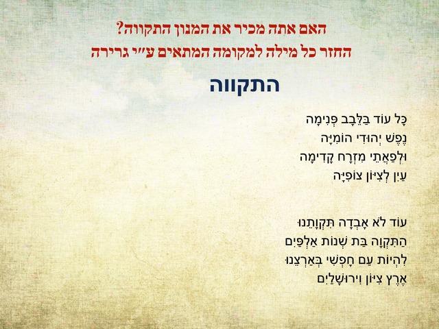 הכרת המנון מדינת ישראל by נעמה יעקב