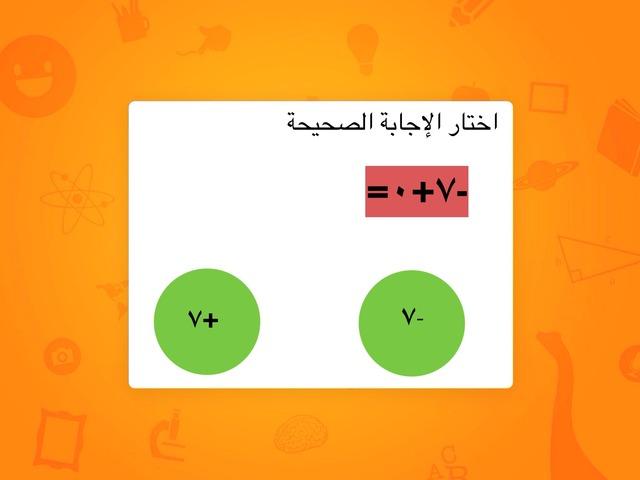 جمع الإعداد الصحيحة  by Noga Nona