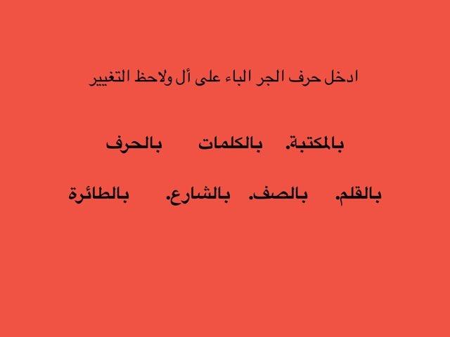 لعبة 312 by Nssrin Habib