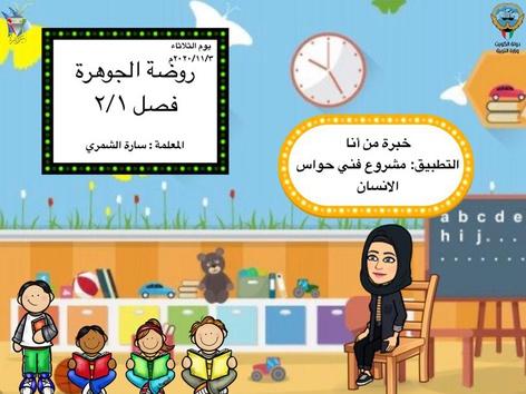 الفنان الصغير by sara Al-salman