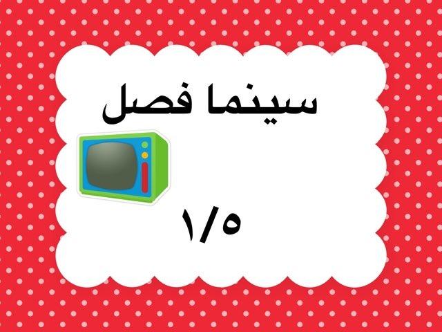 لعبة 11 by 3doosh Al3jmi