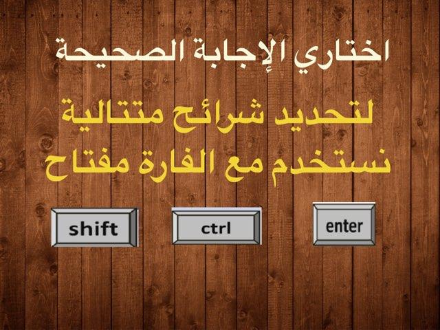 وحدة العروض by هيرمينا حسن