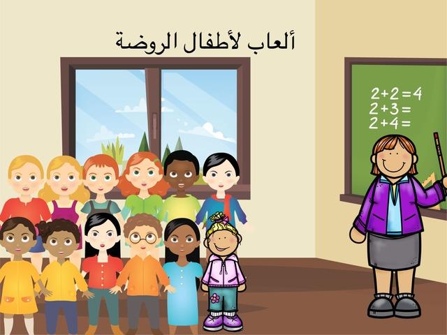 اطفال الروضة by مزنة الضحيان