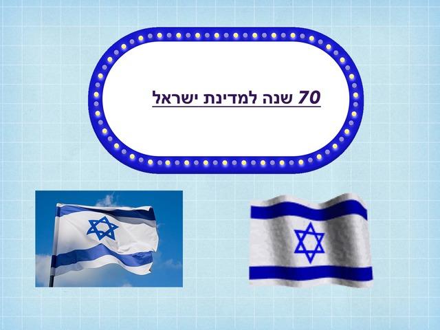 ישראל שלי by הלה זכות