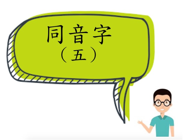 同音字(五) by Primary Year 2 Admin