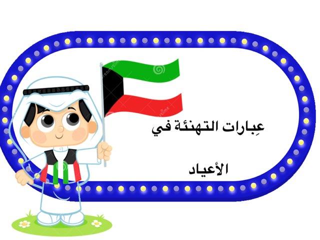 عيد  by كوسر اسماعيل