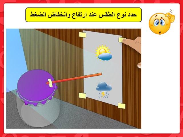 استقصاء ضغط الهواء والطقس by Baddow A.M.N