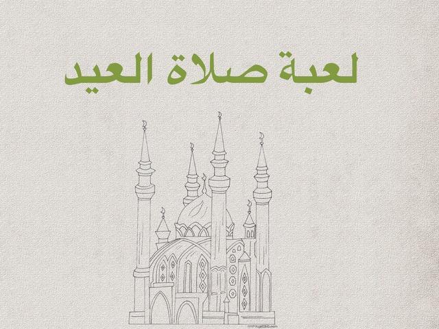 لعبة صلاة العيد by Abla Bashayer