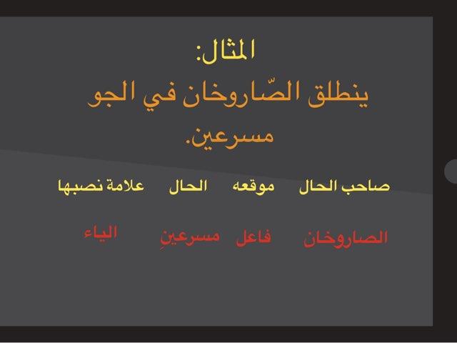 الحال by Afnan Otb