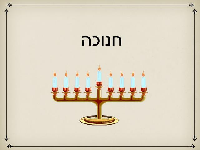 חנוכה רקפת  by גיא בן יהודה
