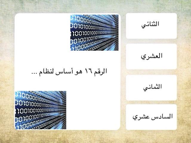 حوسبت سحلبية by Rasha Otb