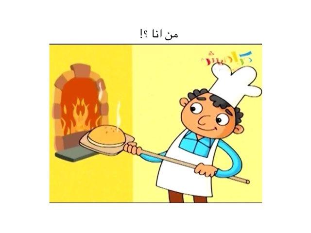 من انا // الخباز by Om Soud