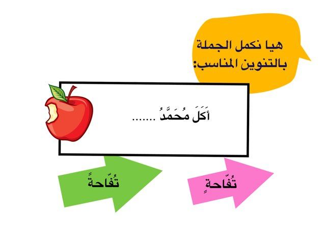 التنوين بالفتح by سحر العجمي