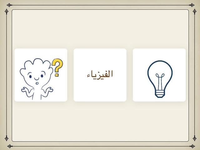 الفيزياء by wjd abdullah