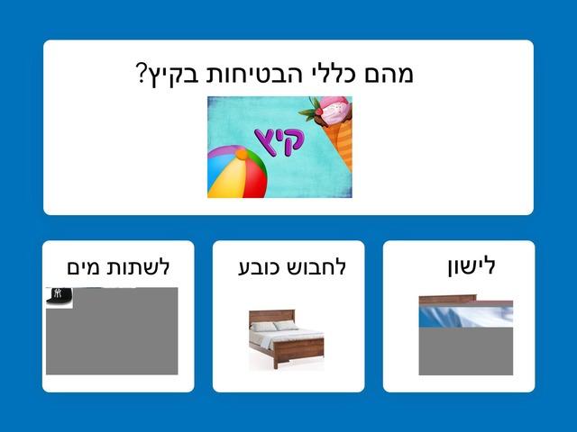 ספיר ומור משחק 1 by Sapir Dror