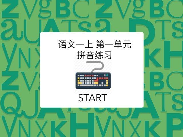 北师大语文 一 上 第一单元 拼音 by Union Mandarin 克