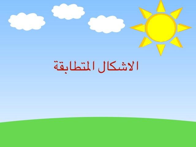الاشكال المتطابقة by ليال  مردي