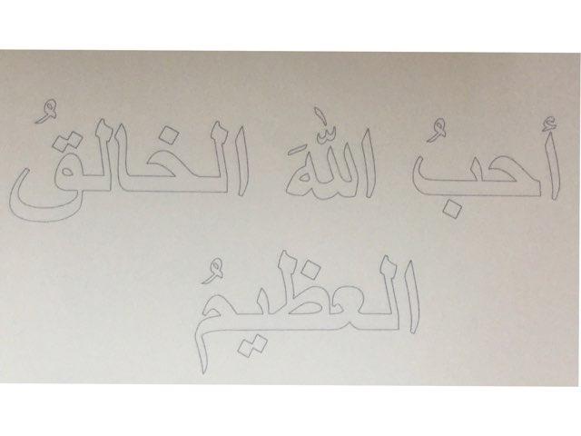 الله  by Esmat Ali